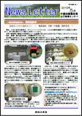 ニュースレター(山口版)2012年5月