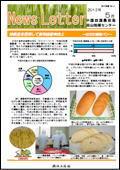 ニュースレター(愛媛版)2012年5月