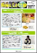 ニュースレター(広島版)2012年5月