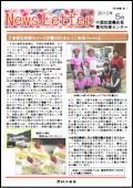 ニュースレター(高知版)2012年5月