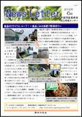 ニュースレター(島根版)2012年6月