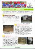 ニュースレター(岡山版)2012年6月