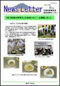 ニュースレター(香川版)2012年6月