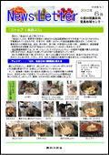 ニュースレター(徳島版)2012年6月