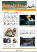 ニュースレター(愛媛版)2012年6月