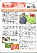 ニュースレター(高知版)2012年6月