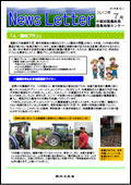 ニュースレター(徳島版)2012年7月