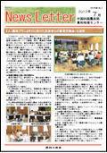 ニュースレター(高知版)2012年7月