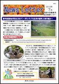 ニュースレター(島根版)2012年7月