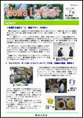 ニュースレター(岡山版)2012年7月
