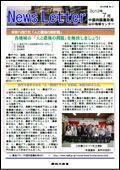 ニュースレター(山口版)2012年7月