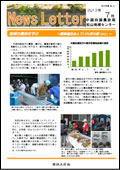 ニュースレター(愛媛版)2012年7月