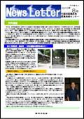 ニュースレター(徳島版)2012年8月
