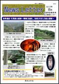 ニュースレター(島根版)2012年8月