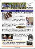 ニュースレター(島根版)2012年9月