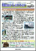 ニュースレター(山口版)2012年9月
