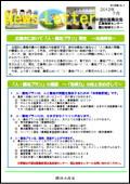 ニュースレター(広島版)2012年7月