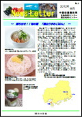 ニュースレター(広島版)2012年8月