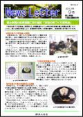 ニュースレター(岡山版)2012年9月