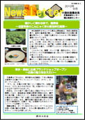 ニュースレター(広島版)2012年9月