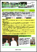 ニュースレター(徳島版)2012年9月