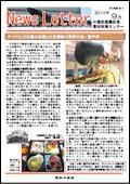 ニュースレター(高知版)2012年9月