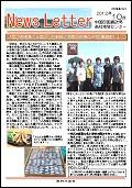 ニュースレター10_39P