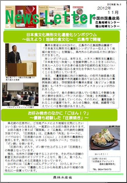 ニュースレター広島6