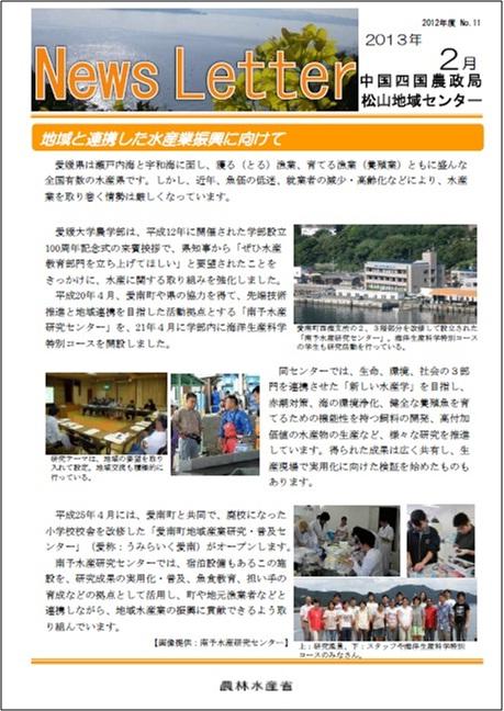 愛媛ニュースレター11