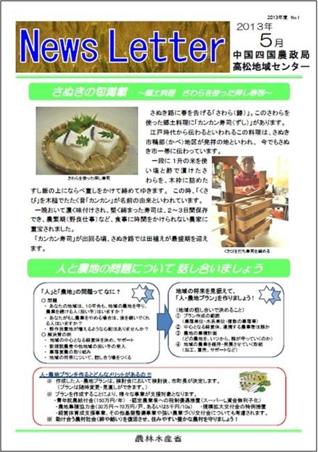 レター香川2505