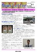 150624ニュースレター岡山