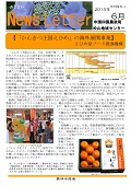 150625えひめニュースレター