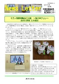 1506広島ニュースレター