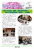 1506徳島ニュースレター