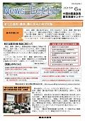 1506ニュースレター高知