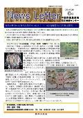 1506島根ニュースレター