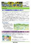 150716岡山ニュースレター