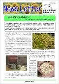 1507_37ニュースレター香川