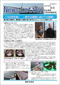 1508岡山ニュースレター