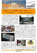 1508愛媛ニュースレター