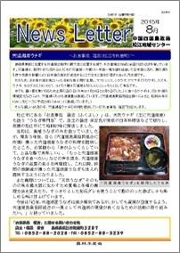 1508ニュースレター