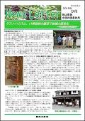 1509岡山ニュースレター