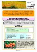 1509愛媛ニュースレター