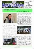 1509香川ニュースレター
