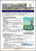 1509島根ニュースレター