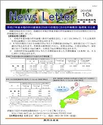 151015ニュースレター島根