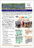 151215島根news_letter