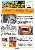 1512news_愛媛