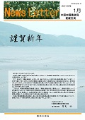1601愛媛NEWS