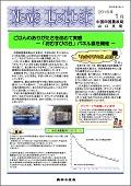 1601山口news